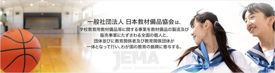 一般社団法人 日本教材備品協会は、 学校教育用教材備品等に関する事業を教材備品の製造及び 販売事業にたずさわる全国の個人と、 団体並びに教育関係者及び教育関係団体が 一体となって行い、わが国の教育の振興に寄与する。