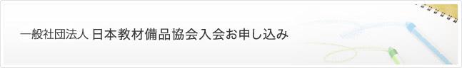 一般社団法人 日本教材備品協会入会申込み
